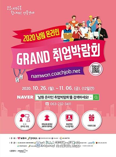 '2020 남원시 온라인 그랜드 취업박람회' 10월 26일~11월 6일 개최