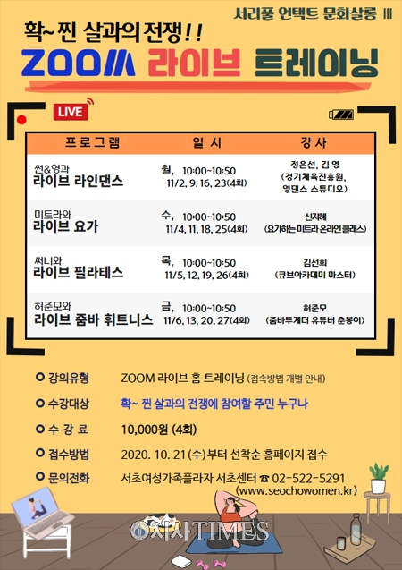 서초여성가족플라자, 'ZOOM 라이브 트레이닝' 개설