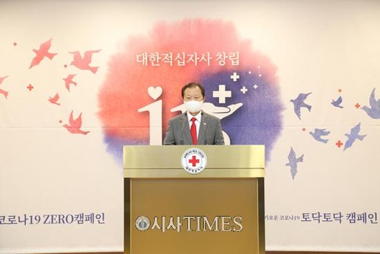 '대한적십자사 창립 115주년 기념식' 27일 개최