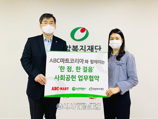 밀알복지재단, ABC마트와 사회공헌 업무협약 체결