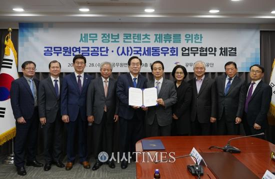 공무원연금공단, 국세동우회와 세무 정보 콘텐츠 제휴 업무협약 체결