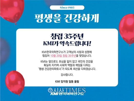 """창립 35주년 KMI """"사회적 책임 다하는 건강관리파트너"""""""