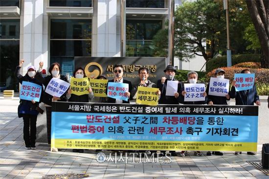 시민단체들, '반도건설 편법증여의혹 세무조사 실시' 촉구