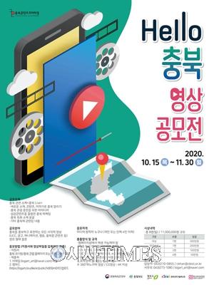 충북콘텐츠코리아랩, 'HELLO 충북' 영상 공모전 오는 30일까지 개최