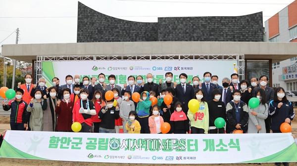 밀알복지재단, 경남 함안군에 '공립형 지역아동센터' 준공