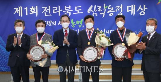 [포토] 전라북도 삼락농정대상 시상식 개최