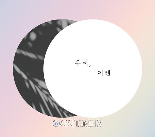 '가정폭력 피해생존자의 자작곡 음반 발매 및 생존자 문화공연' 25일 개최