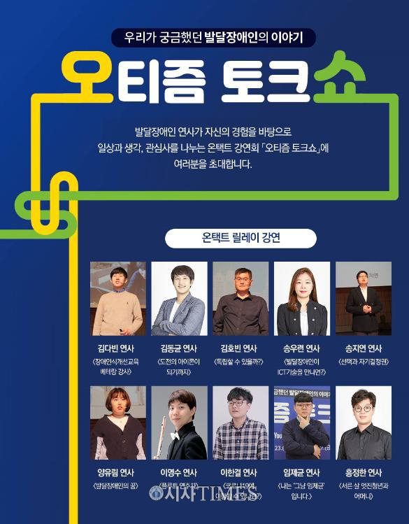 '하트-하트재단, 발달장애인 연사들의 릴레이 강연 <오티즘 토크쇼> 개최