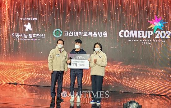 고신대병원, 인공지능 챔피언십 '인공지능 해결사' 우승팀 선정