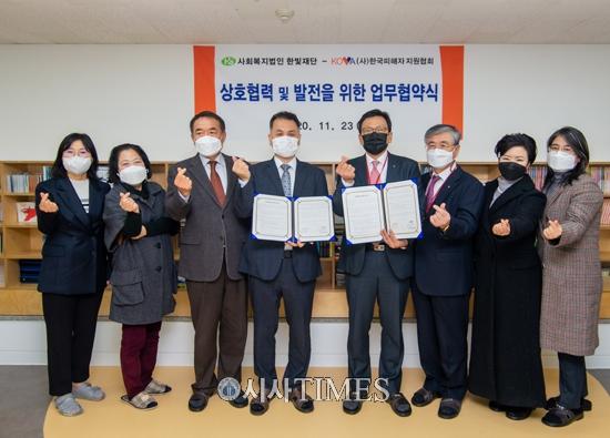 사)한국피해자지원협회, 사회복지법인 한빛재단 MOU 체결