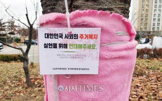 주거복지연대, 평택휴먼시아 소사벌2단지 '겨울나무 옷입히기' 행사 진행