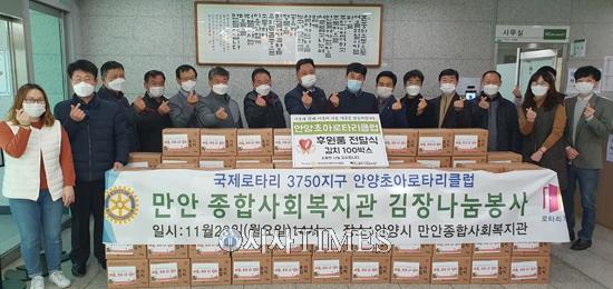안양시만안종합사회복지관, '마을, 모두 다 김치' 행사 개최