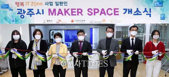 하트-하트재단, SK하이닉스와 함께 과학 인재 육성 사업 펼쳐