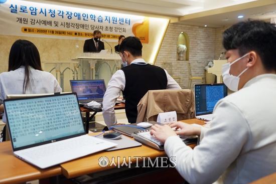 '실로암시청각장애인학습지원센터' 개원감사예배·시청각장애인 당사자 초청 강연회 개최