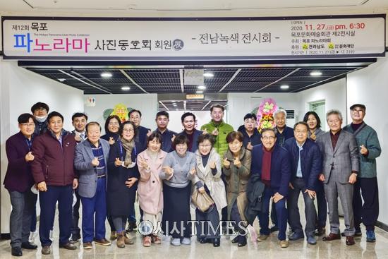'제12회 목포파노라마 사진 동호회 회원전' 12월2일까지 진행
