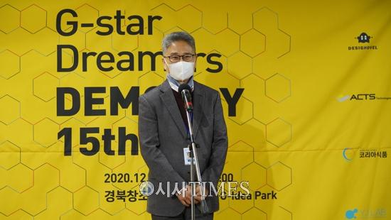 경북창조경제혁신센터, G-Star Dreamers 15기 데모데이 개최