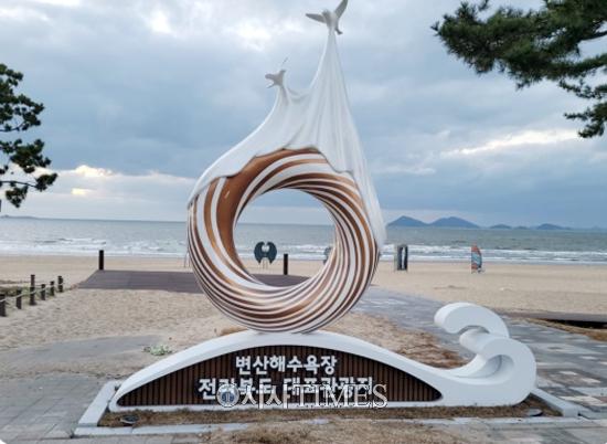부안군, 전북도 대표관광지 변산해수욕장 상징게이트 설치