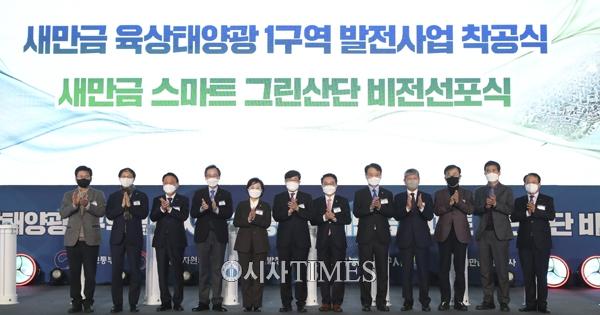'새만금 스마트그린산단 비전 선포식' 18일 개최