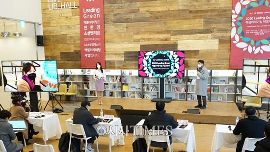 LG소셜캠퍼스, '소셜펠로우 10기 데모데이' 성료