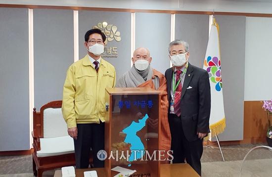 '평화통일운동 준비를 위한 통일자금통 전달식' 24일 개최