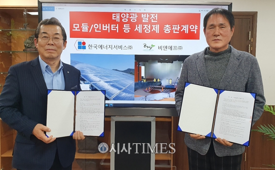 한국에너지서비스-비엔에프(BNF), 태양광 모듈·인버터 세정제(SPC-10, BTS-77) 총판계약체결