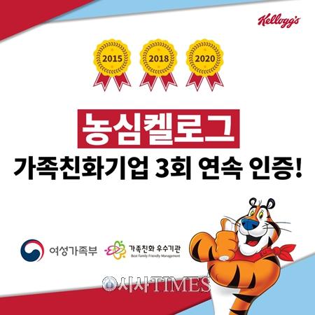 농심켈로그, 여성가족부 '가족친화인증 기업' 3회 연속 선정