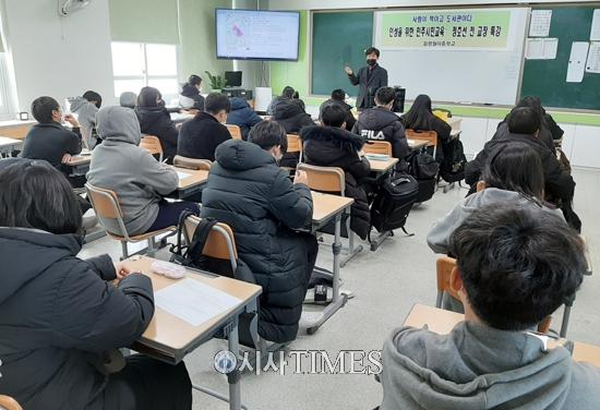 함평월야중, 달맞이 마을학교 정호선 이사장 초청 특강 진행