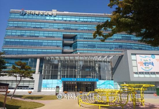 전북교육청, 학교폭력 소송 처리 기준 시행