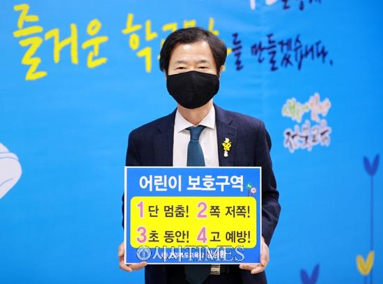 김승환 전북교육감, 어린이 교통안전 릴레이 챌린지 동참