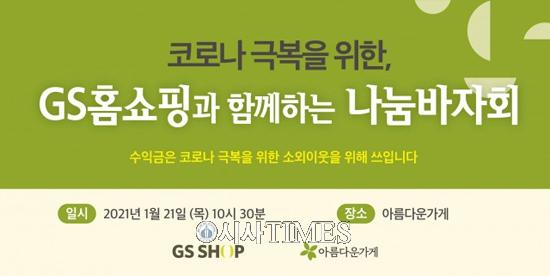 아름다운가게- GS홈쇼핑, 코로나19 극복 위한 나눔바자회 개최