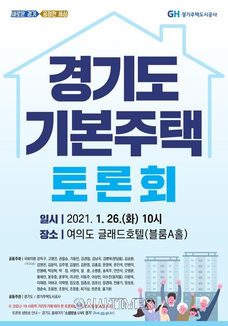 경기도, 26일 '경기도 기본주택 국회 토론회' 개최