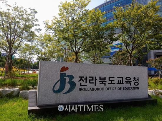전북교육청, 2021 학교 미디어교육 협력기관 공모