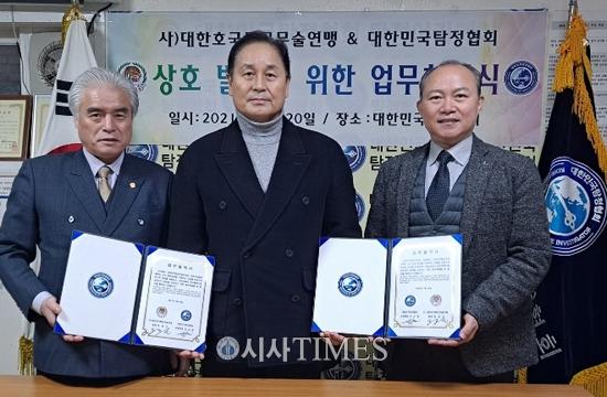 대한호국특공무술연맹과 대한민국탐정협회 MOU 체결