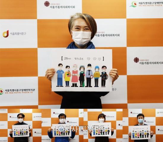 서울특별시중구장애인복지관, '고맙습니다. 필수노동자' 캠페인 동참