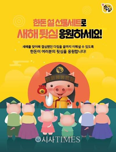한돈자조금, '새해 뒷심 응원' 한돈 선물세트 보내기 SNS 릴레이 진행