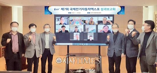 '제7회 국제전기차엑스포 평가보고회' 1월29일 개최