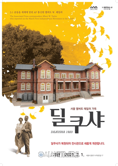서울시, 3&#8231;1운동 알린 앨버트테일러 가옥 <딜쿠샤> 전시관 재탄생
