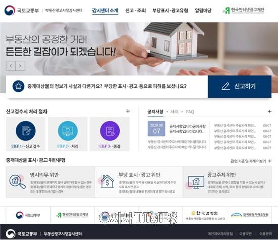 온라인 부동산 허위광고 681건 적발…과태료 부과 검토