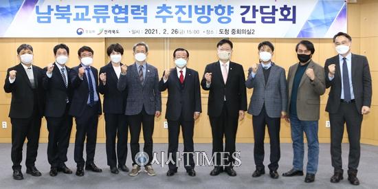 전북도, 통일부와 남북교류협력 방향 등 논의