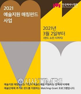 메세나협회, '2021 예술지원 매칭펀드' 온라인 접수 시작