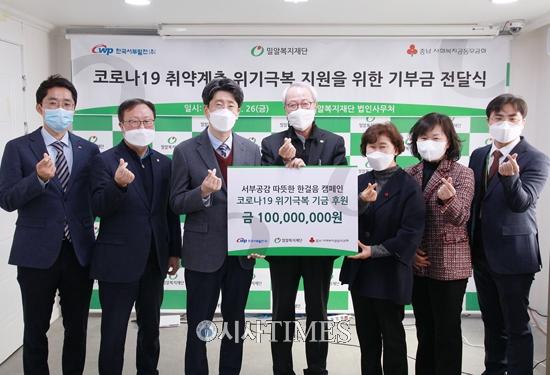 한국서부발전, 밀알복지재단에 코로나19 취약계층 지원금 1억원 기부