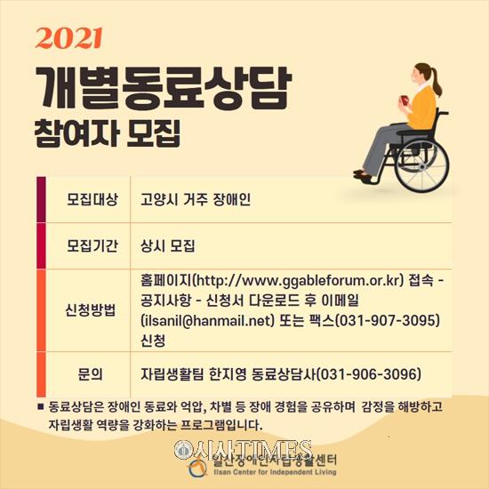 일산장애인자립생활센터, '2021년 개별동료상담' 참여자 모집