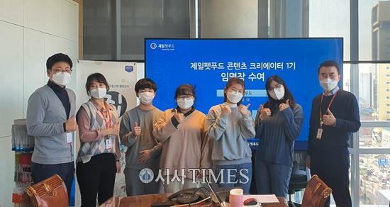 제일펫푸드, 반려동물 콘텐츠 크리에이터 1기 발대식 개최