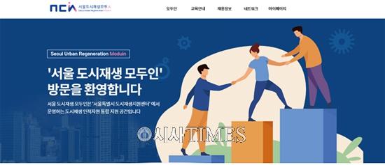 서울시, '도시재생코디네이터 일자리' 플랫폼 <모두인> 오픈