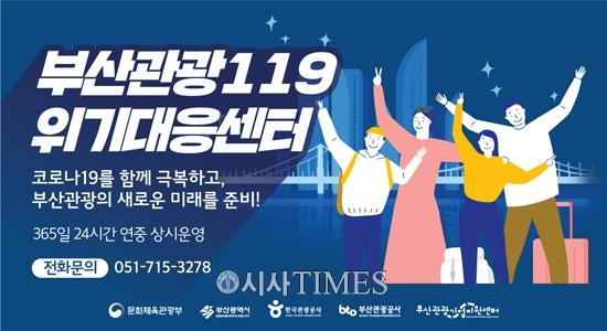 부산시, 관광기업 위한 '부산관광119 위기대응센터' 운영