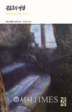 [책을 읽읍시다 (1917)] 공포로의 여행