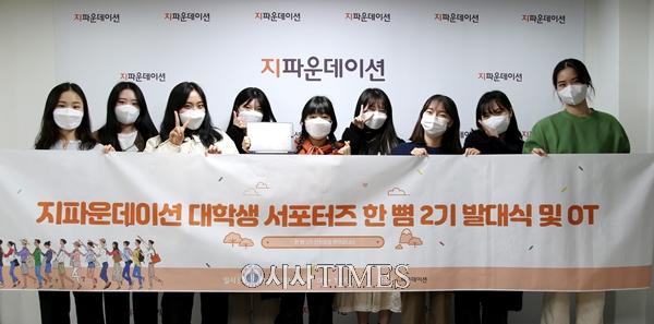 지파운데이션, '대학생 서포터즈 한뼘 2기' 발대식 개최