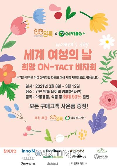 밀알복지재단, 장애여성 자립 돕는 '희망 ON-tact(온택트) 바자회' 개최