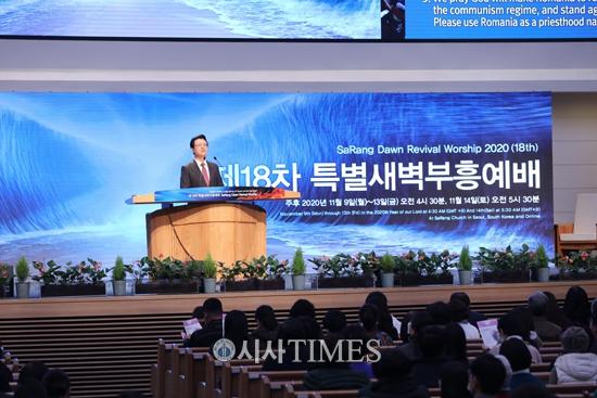 """사랑의교회 """"'온전함을 사모하는' 글로벌 특별새벽부흥예배, 세계교회·한국교회와 함께합니다"""""""