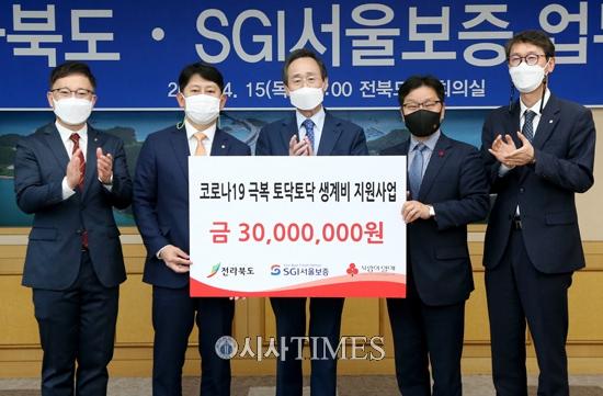 [포토뉴스] 전북도-서울보증보험 업무협약 체결 및 성금기탁